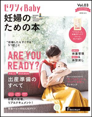 ゼクシィBaby 妊婦のための本 Vol.03