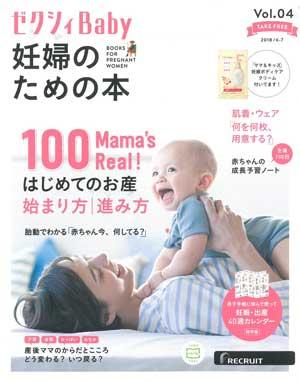 ゼクシィBaby 妊婦のための本 Vol.04