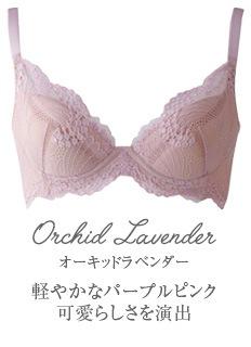 Luxage|オーキッドラベンダー