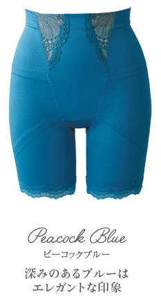 Luxage|ピーコックブルー