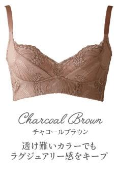 チャコールブラウン