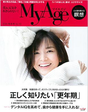 MyAge(マイエイジ)秋冬号 Vol.10