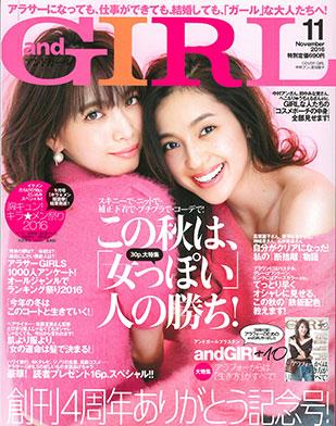 andGIRL(アンドガール)11月号Vol.49