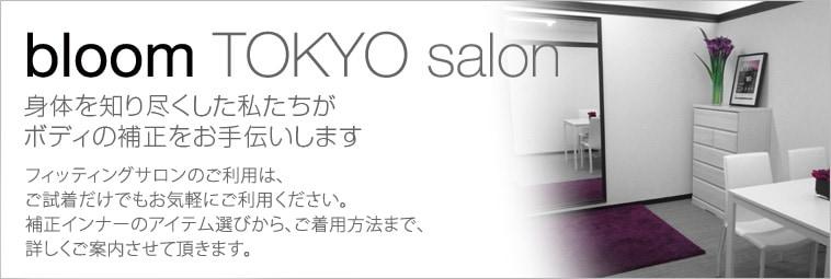 補正下着bloom東京フィッティングサロンのご案内