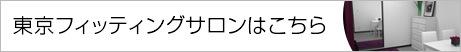 大阪試着会専用予約フォームはこちら