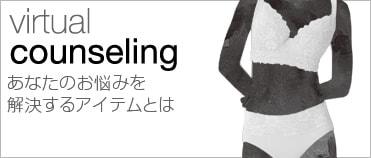 Webカウンセリング補正インナー