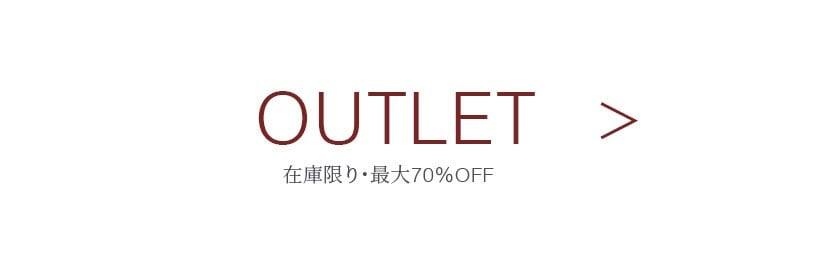 補正下着のOUTLET/アウトレット