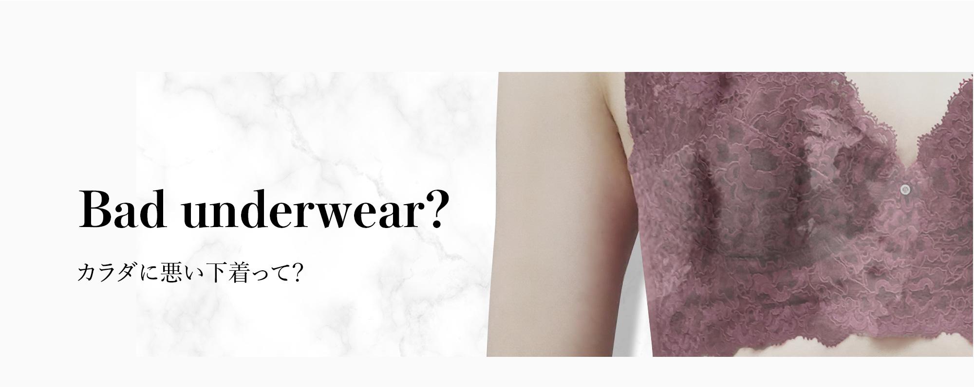 体に悪い下着とは?