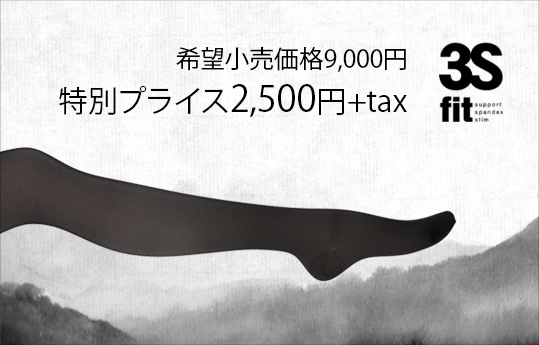 ブルームリュクススタイル|純日本製の着圧・弾圧ストッキング