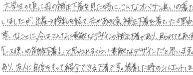 東京都モニターK様からの直筆コメント