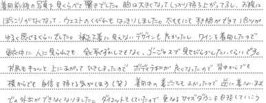石川県モニターK様からの直筆コメント
