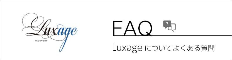 ソフト補正LuxageのよくあるFAQ ダイエット 引き締め効果 ヒップアップ シェイプアップ効果