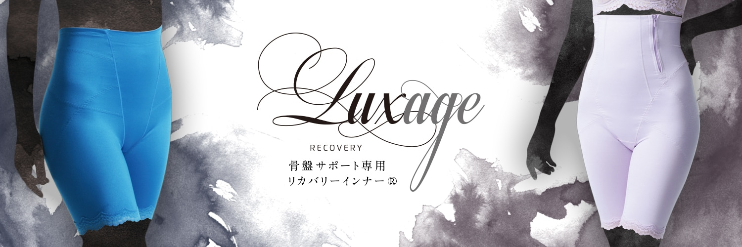 Luxage RECOVERY