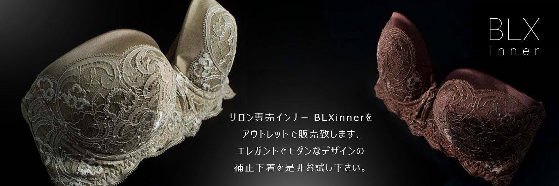 サロン専売BLXインナーをアウトレット特別価格でご提供いたします