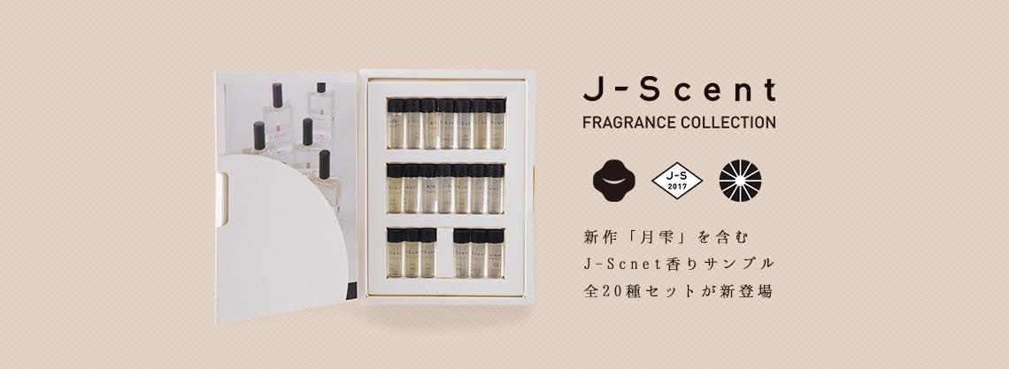 J-Scent サンプル20本セット