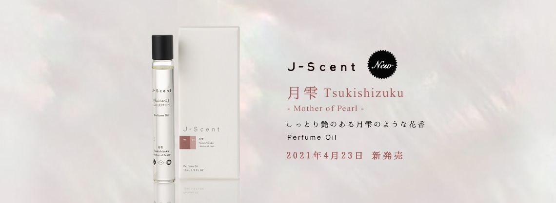 月雫 /Tsukishizuku