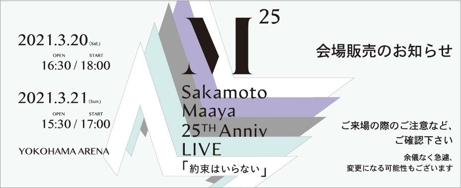 Skamoto Maaya 25th Anniv Live