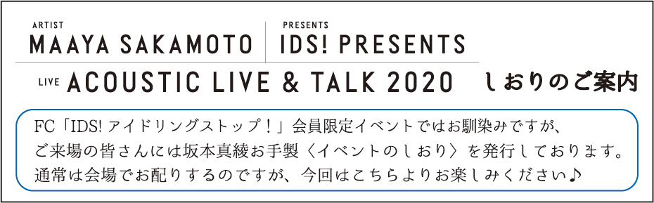 ACOUSTIC & TALK 2020 しおりのご案内