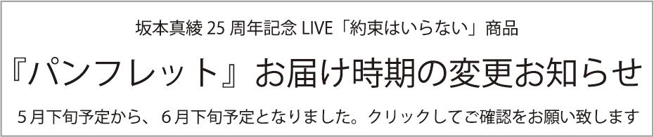 坂本真綾25周年記念LIVE「約束はいらない」商品『パンフレット』お届け時期の変更お知らせ