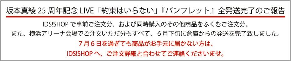 坂本真綾25周年記念LIVE「約束はいらない」『パンフレット』全発送完了のご報告