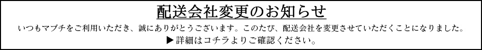 配送会社変更お知らせ