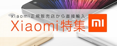Xiaomi特集