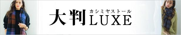 大判カシミヤ