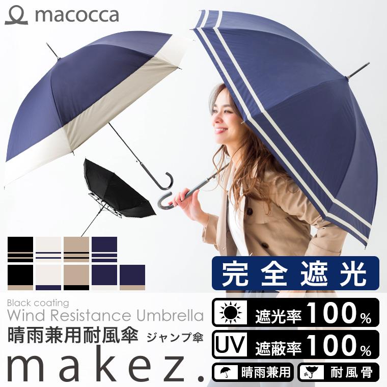100%完全遮光 ブラックコーティング耐風ジャンプ傘 makez.