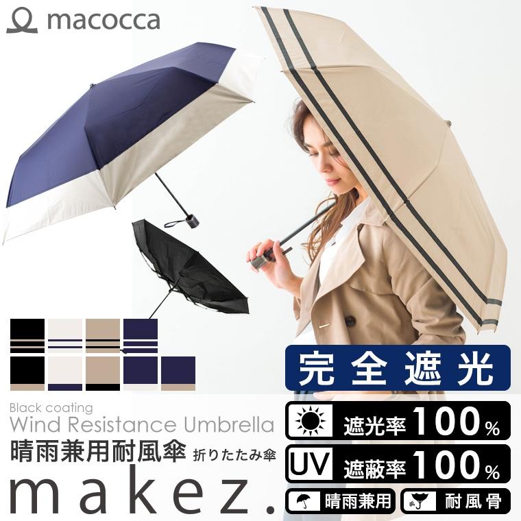 00%完全遮光 ブラックコーティング耐風折りたたみ傘 makez.
