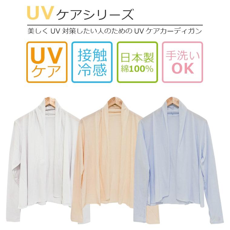 日本製 綿100% UVケア指穴カーディガン 接触冷感加工 UVカット 紫外線対策 遮光
