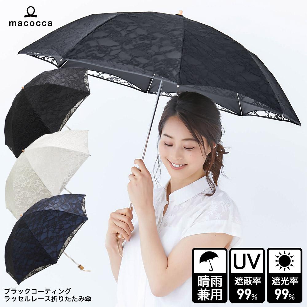 ブラックコーティング ラッセルレース 晴雨兼用 折りたたみ傘