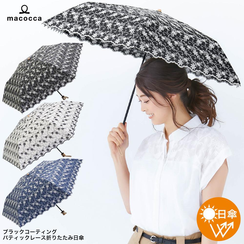 ブラックコーティング バティックレース 折りたたみ日傘