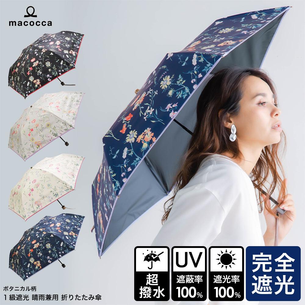 100%完全遮光 日傘/雨傘/晴雨兼用 超撥水 ブラックコーティング晴雨兼用折りたたみ傘E ボタニカル柄(花柄)