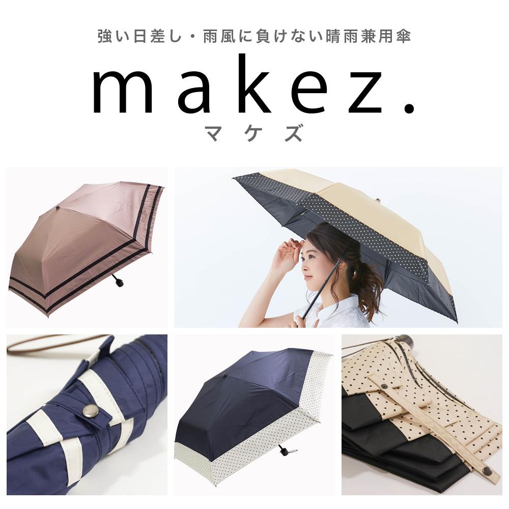 100%完全遮光 超撥水 ブラックコーティング 軽量コンパクト 折りたたみ傘 makez.(マケズ)