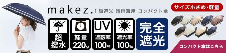 100%完全遮光 超撥水 ブラックコーティングコンパクト傘 makez.