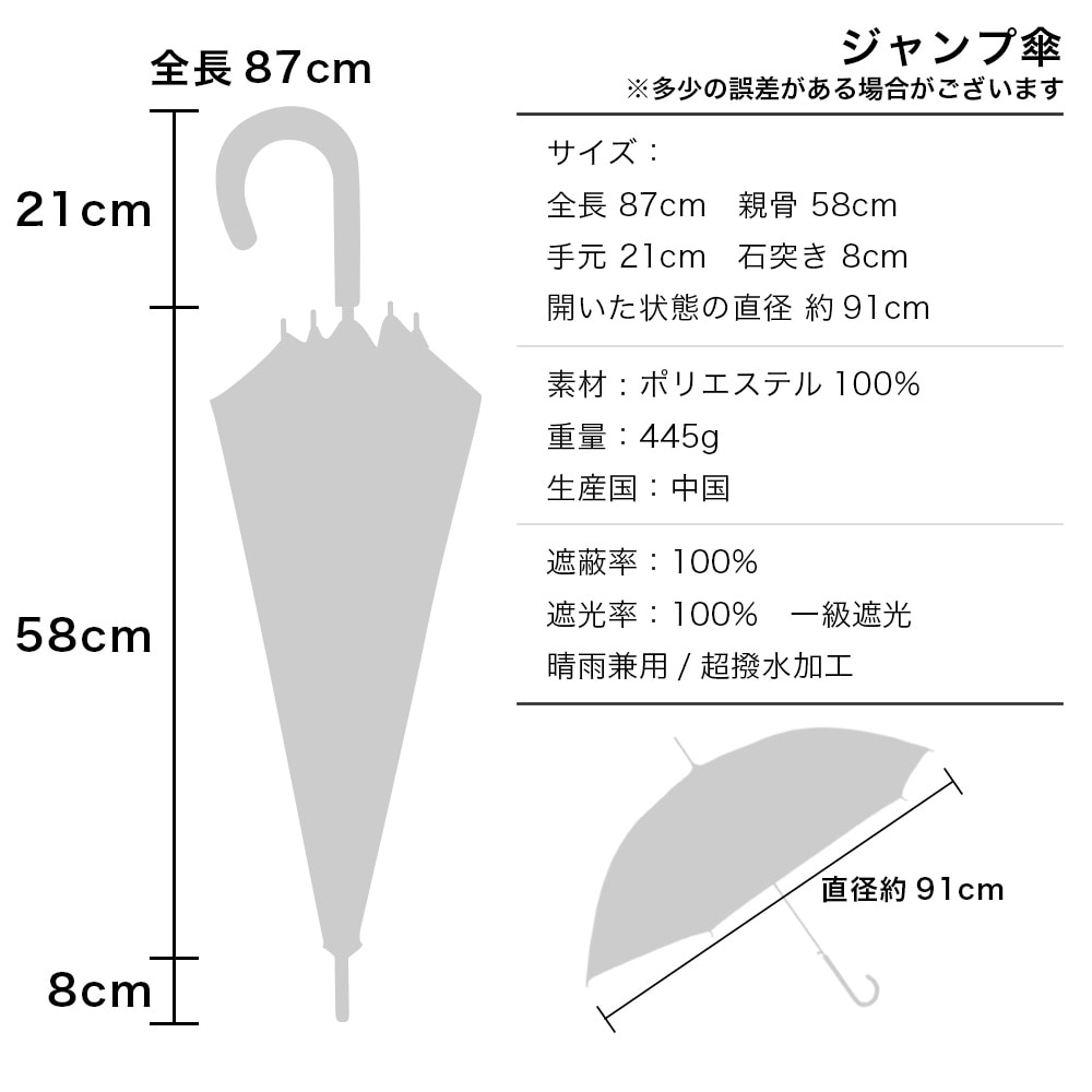100%完全遮光 超撥水 ブラックコーティング晴雨兼用ジャンプ傘B ダマスク柄 シャドーフラワー柄 北欧ドット柄