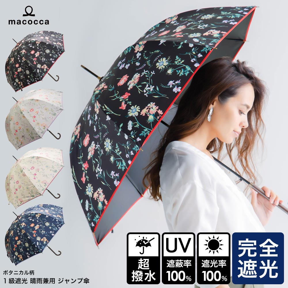 100%完全遮光 日傘/雨傘/晴雨兼用 超撥水 ブラックコーティング晴雨兼用ジャンプ傘E ボタニカル柄(花柄)