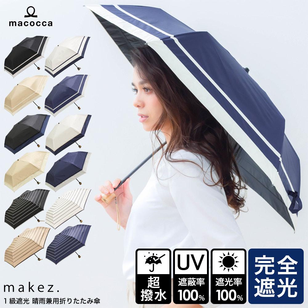 100%完全遮光 超撥水 ブラックコーティング バンブーハンドル 折りたたみ傘 makez.