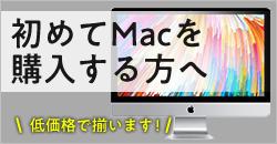 初めてMacを購入する方へ