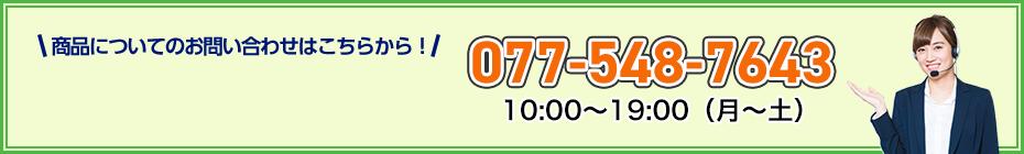 077-548-7643