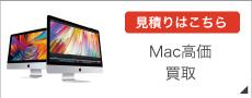 見積りはこちら Mac高額買取