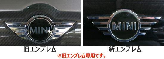 MINI CROSSOVER F60 旧エンブレム(〜2018.3)リアゲートハンドルカバー