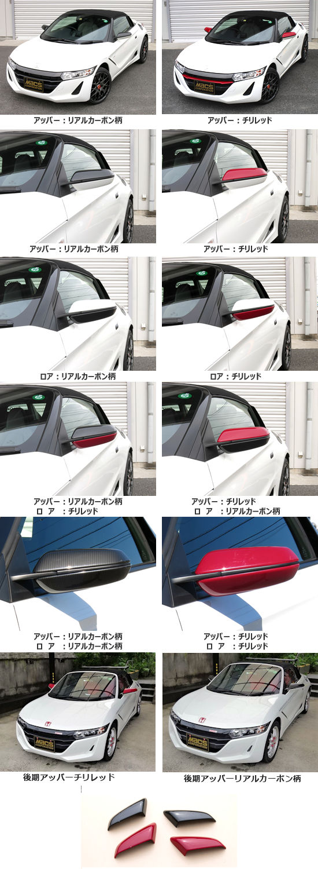 S660 ドアミラーカバー