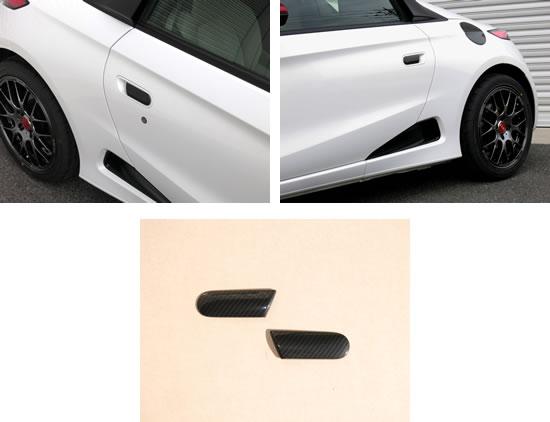 S660 ドアハンドルカバー