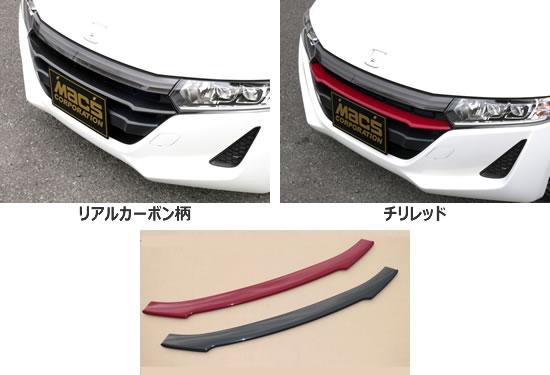 S660 フロントグリルモールカバー