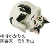 横浜ゆかりの陶芸家・宮川香山