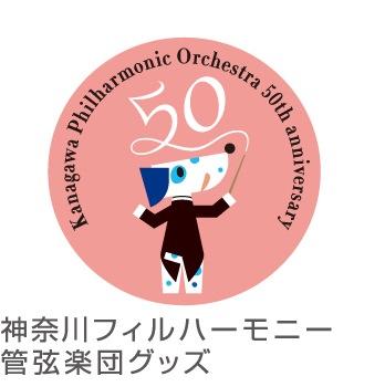 神奈川フィルハーモニー管弦楽団グッズ