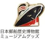 日本郵船歴史博物館 ミュージアムグッズ
