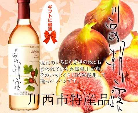 川西特産いちじくワイン特集