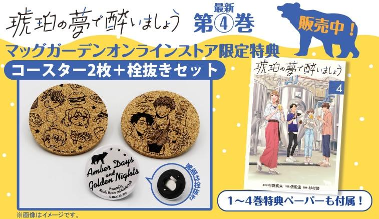 『琥珀の夢で酔いましょう』第4巻 マッグガーデンオンラインストア限定特典 コースター2枚+栓抜きセット販売中!
